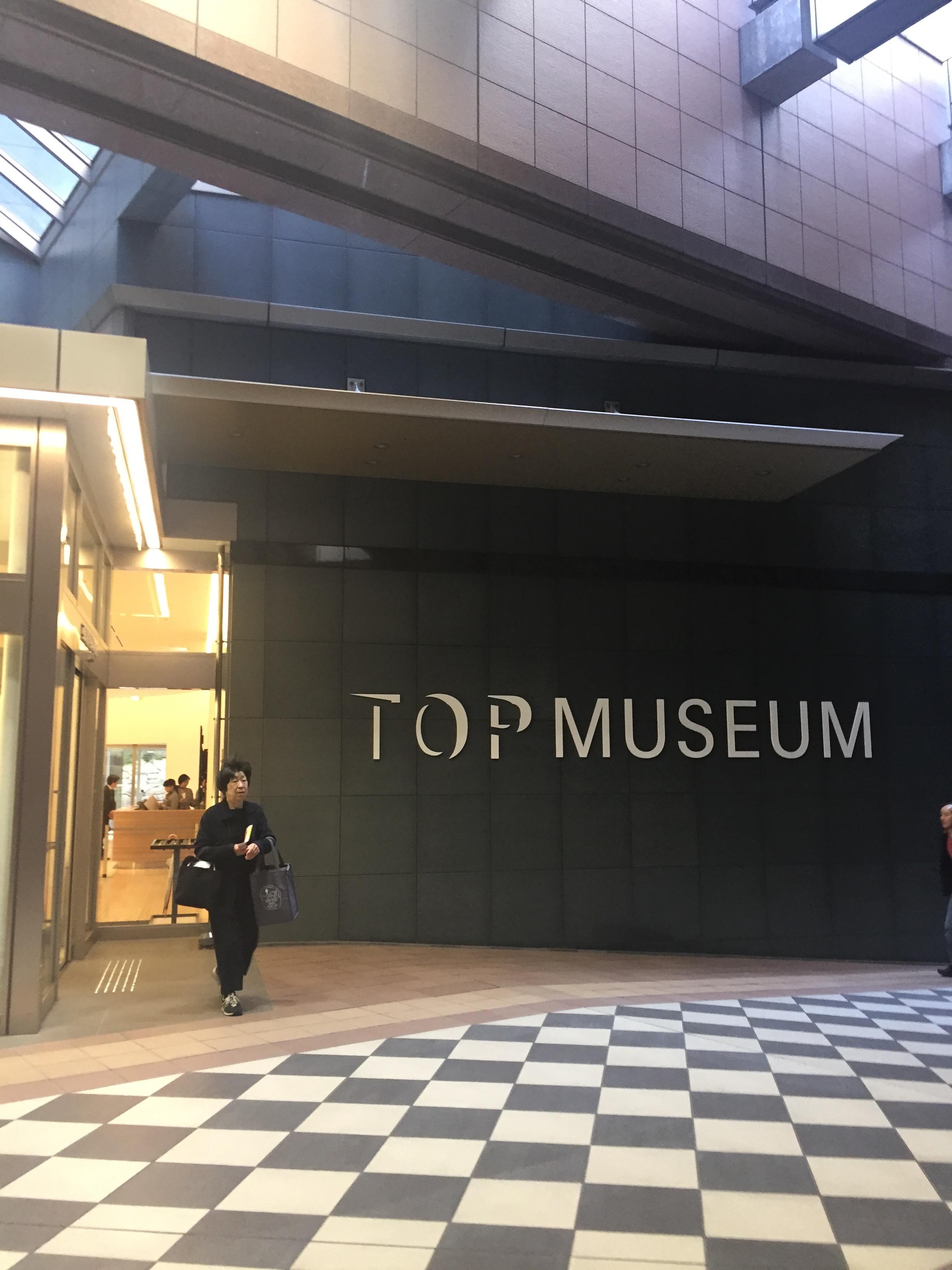 TOP Museum Entrance
